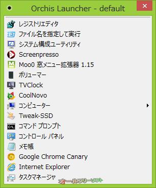 Windows 8.1に対応したOrchis 13.1208