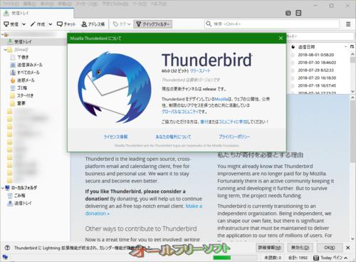 m-thunderbird0.png