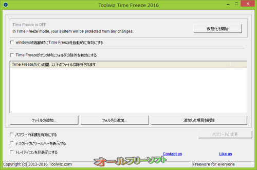 Toolwiz Time Freezeをアンインストールするとデスクトップ上のファイルが消える