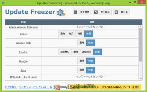 Update Freezer の日本語化ファイルが公開されました。