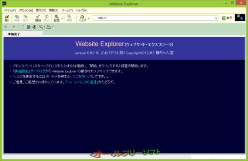 8年ぶりにアップデートされたWebsite Explorer 0.9.9.10 β42