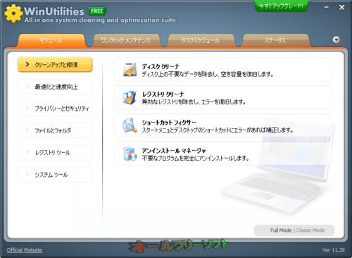 Windows 8/8.1でレジストリクリーナーが最適化されたWinUtilities 11.26
