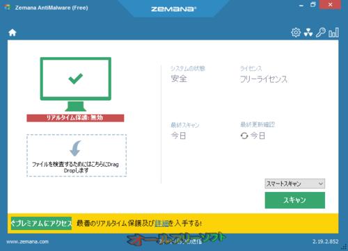 Zemana AntiMalware Freeの日本語化ファイルが公開されました。